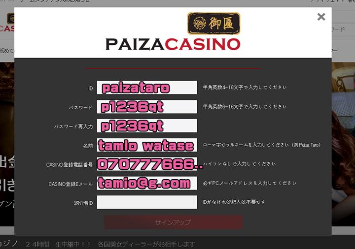 パイザカジノ 登録3