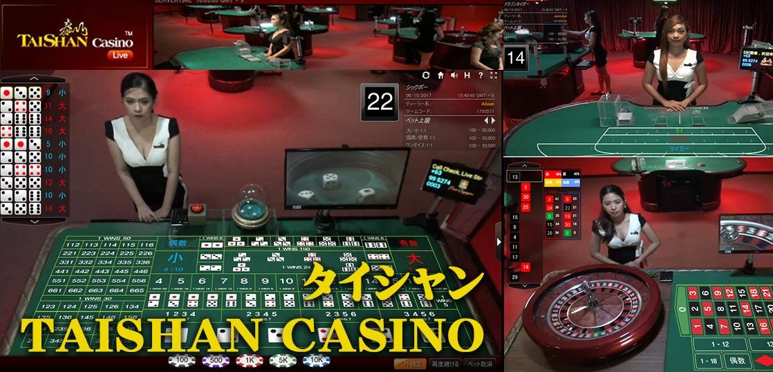 タイシャンゲーミング ライブカジノ