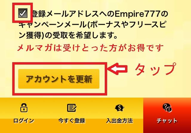 エンパイア777登録フォーム記入4
