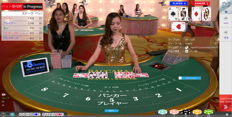 ライブカジノ ベラジョン カジノシンガポール