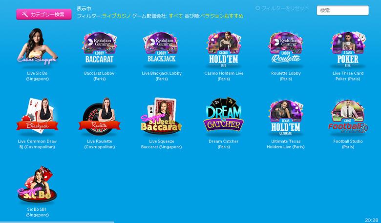 ベラジョンカジノ ライブカジノ 選択画面