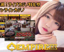 元祖ライブカジノ特化型 エンパイア777