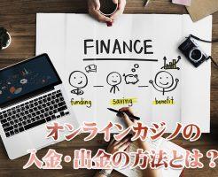 オンラインカジノ入金出金方法