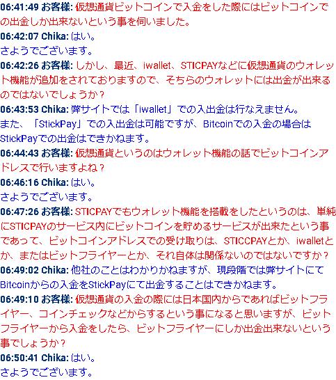 10BET仮想通貨 入金出金