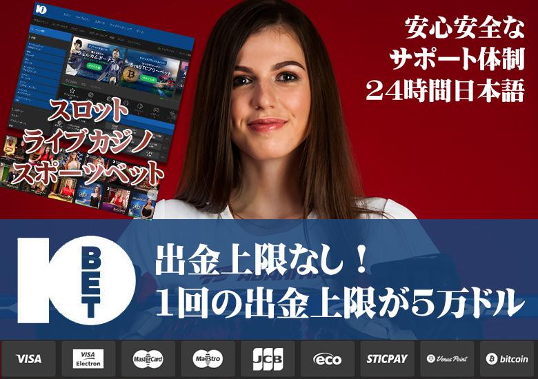 10bet スポーツブック カジノ