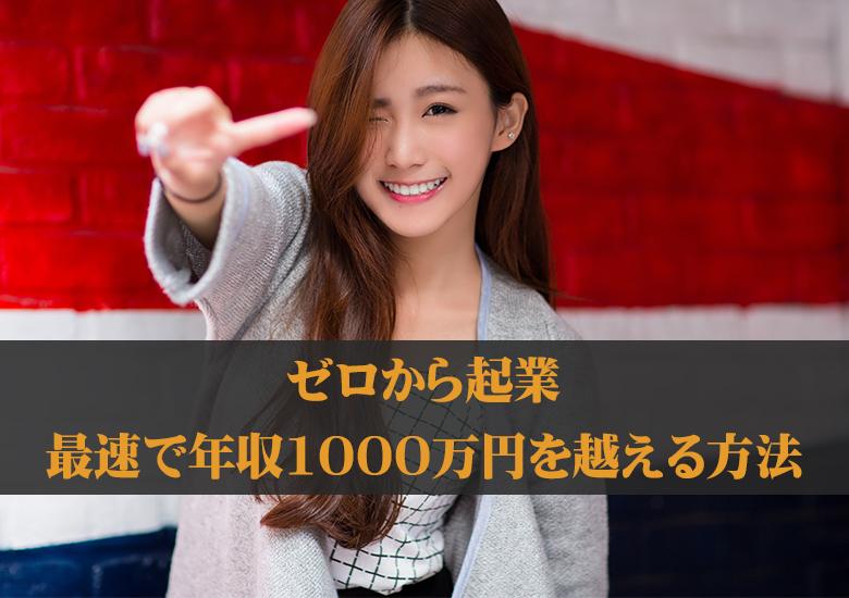 ゼロから起業して年収1000万円