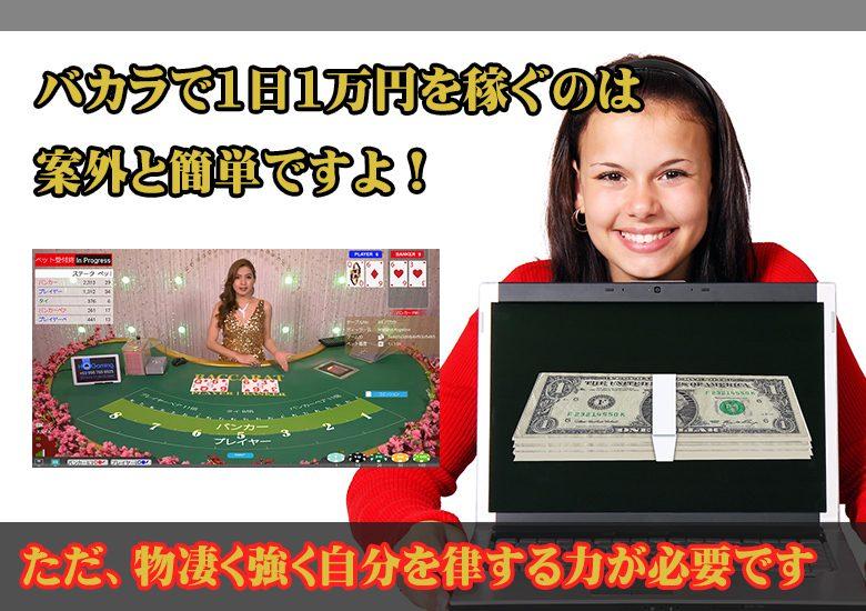 ライブバカラ 稼ぐ 1日1万円