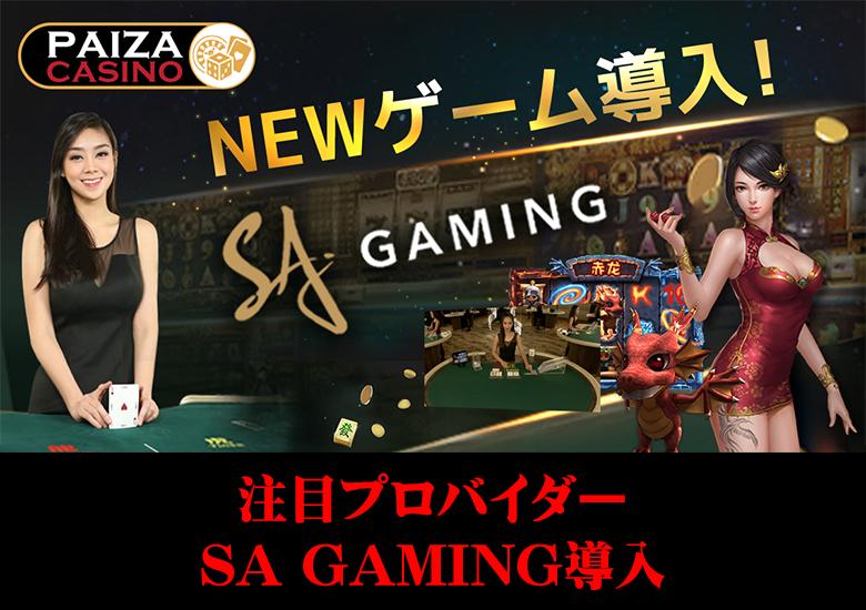SA GAMING パイザカジノ