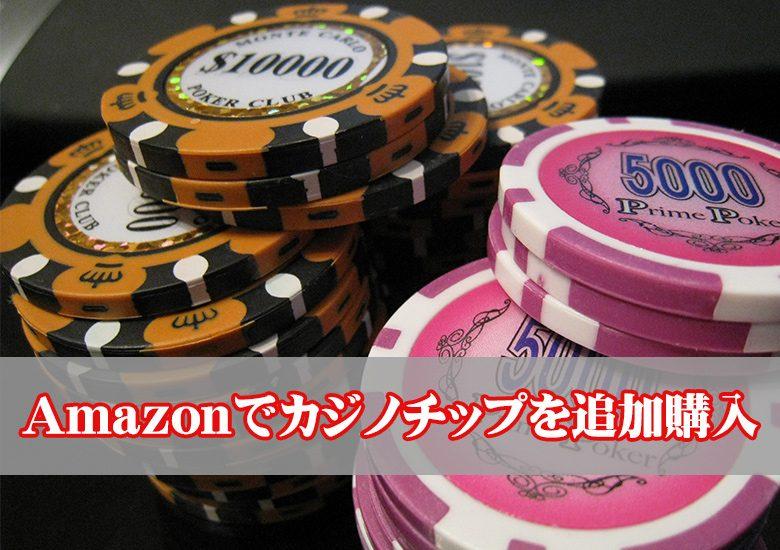 アマゾン カジノチップ