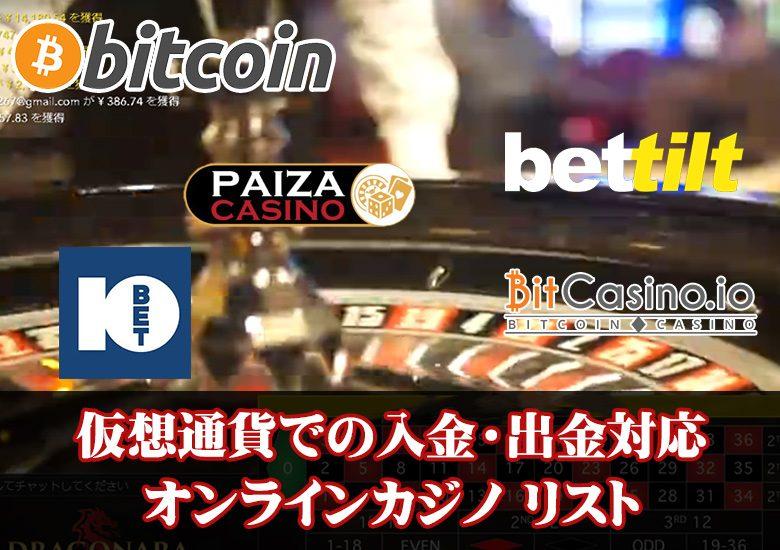 仮想通貨 入金出金 オンラインカジノ