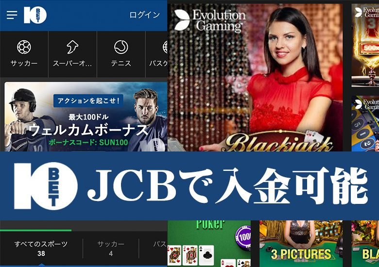 10BET JCB入金