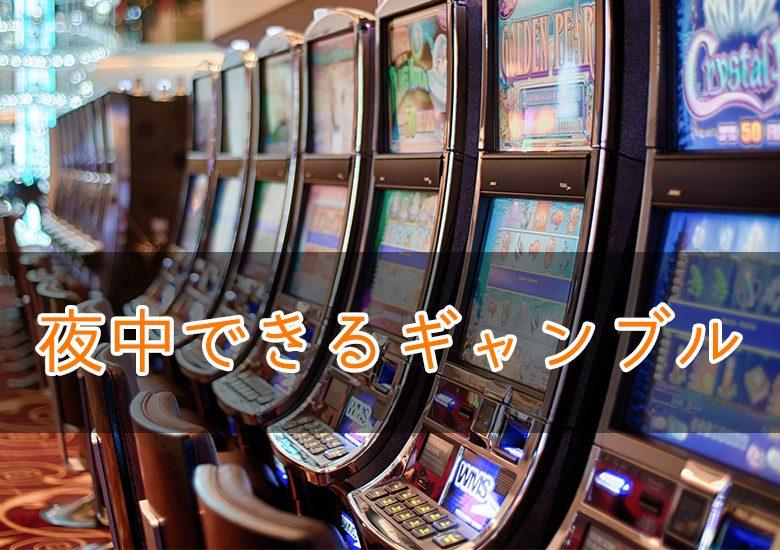 夜中にできるギャンブル