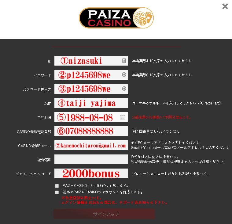 2000円登録ボーナス