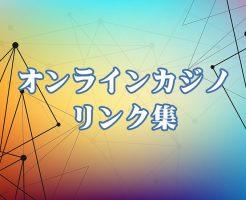 オンラインカジノ リンク集