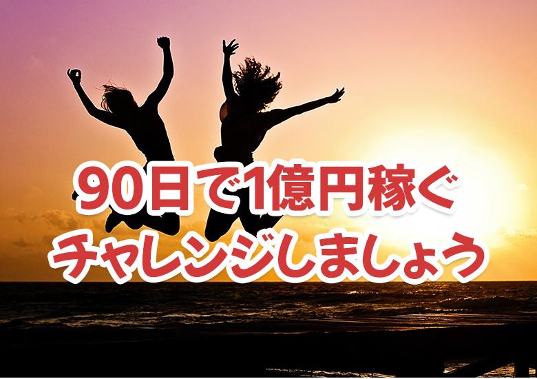 90日間1億円チャレンジ