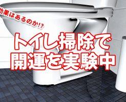 トイレ掃除開運